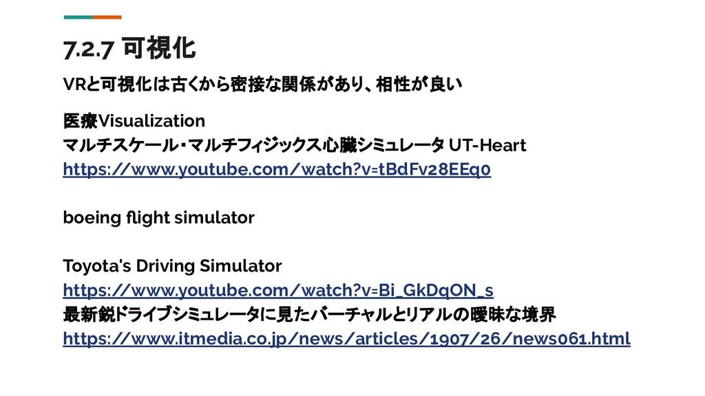 7.2.7 可視化 VRと可視化は古くから密接な関係があり、相性が良い 医療Visualiza...