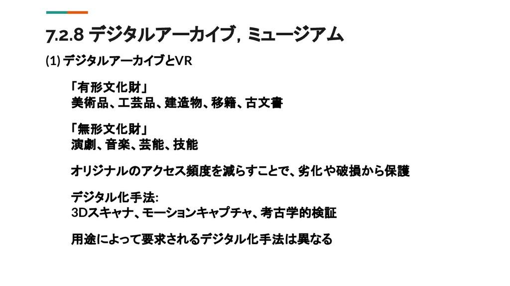 7.2.8 デジタルアーカイブ,ミュージアム (1) デジタルアーカイブとVR 「有形文化財」...