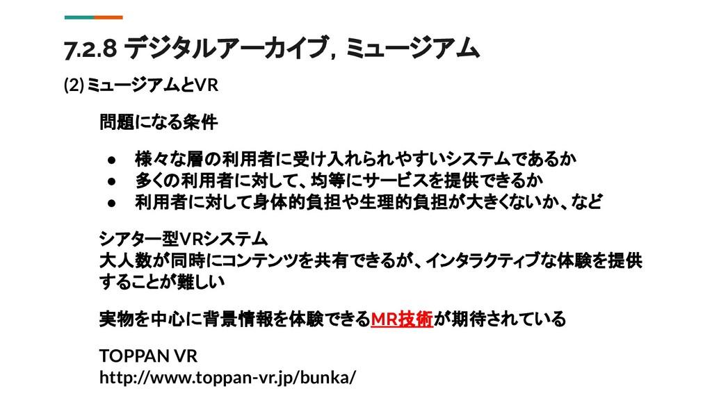 7.2.8 デジタルアーカイブ,ミュージアム (2) ミュージアムとVR 問題になる条件 ● ...