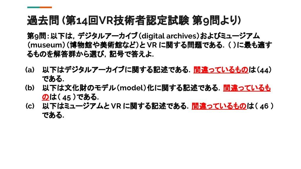 過去問 (第14回VR技術者認定試験 第9問より) 第9問:以下は,デジタルアーカイブ(dig...
