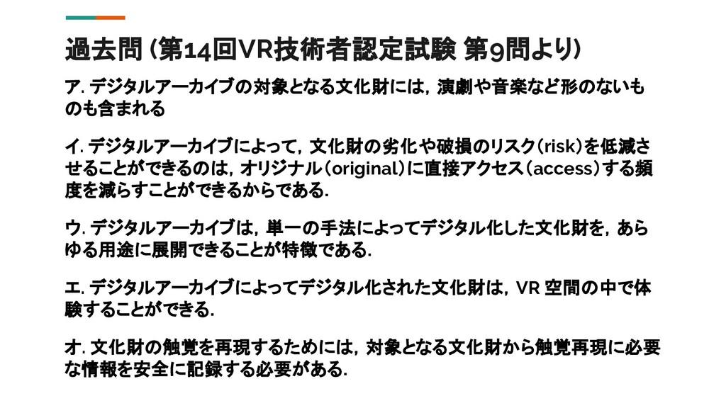 過去問 (第14回VR技術者認定試験 第9問より) ア. デジタルアーカイブの対象となる文化財...