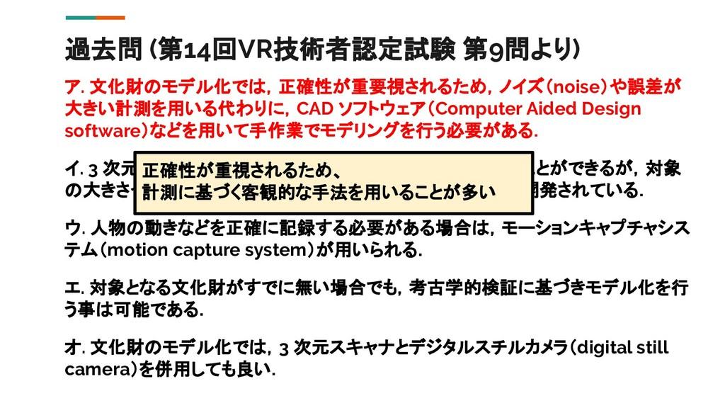 過去問 (第14回VR技術者認定試験 第9問より) ア. 文化財のモデル化では,正確性が重要視...