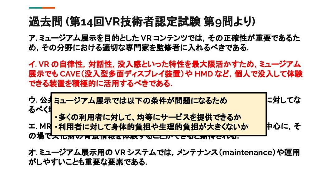 過去問 (第14回VR技術者認定試験 第9問より) ア. ミュージアム展示を目的とした VR ...