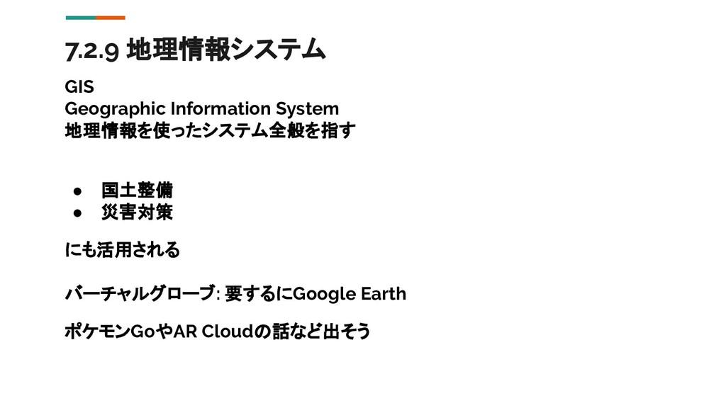 7.2.9 地理情報システム GIS Geographic Information Syste...