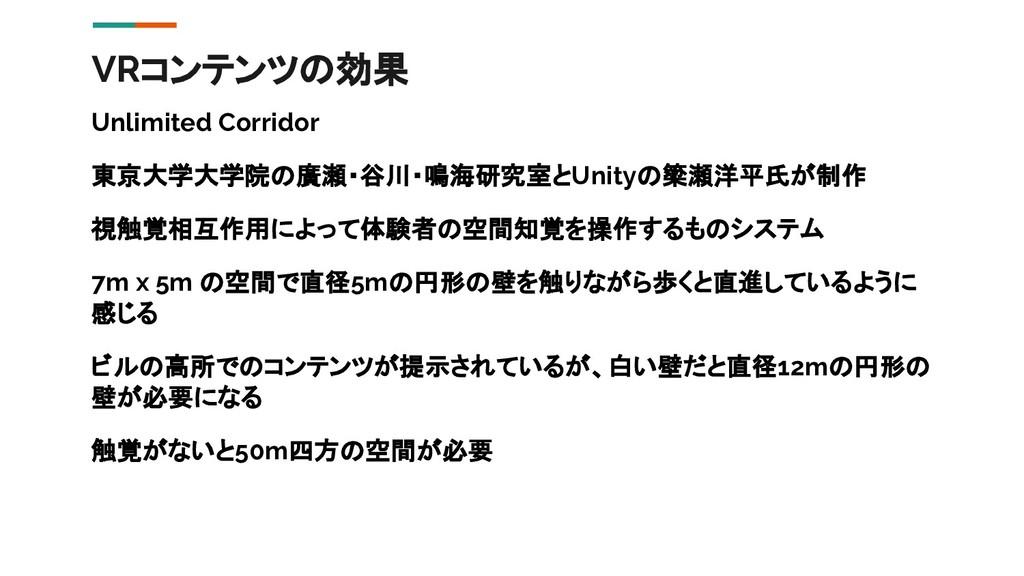 VRコンテンツの効果 Unlimited Corridor 東京大学大学院の廣瀬・谷川・鳴海研...