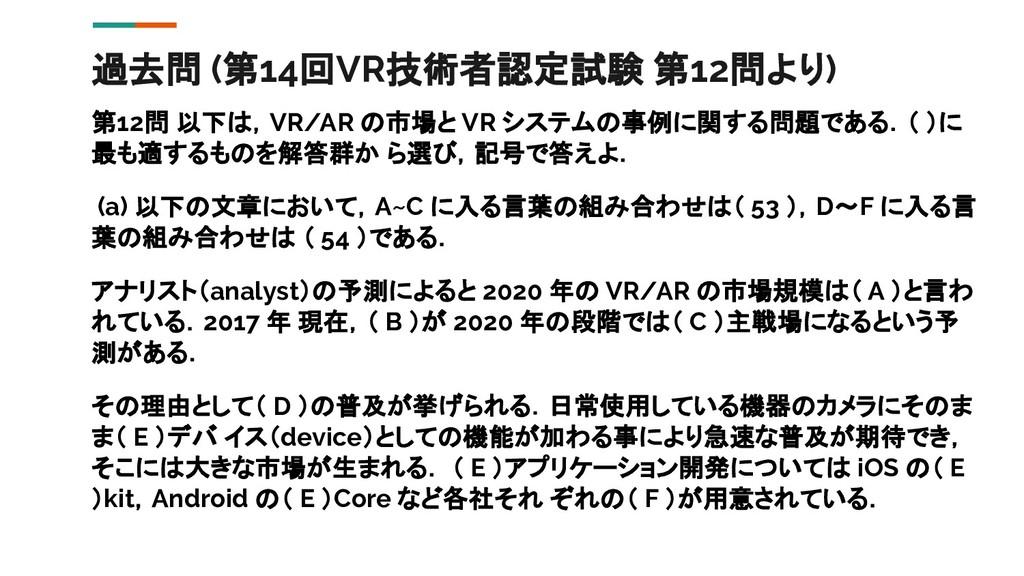 過去問 (第14回VR技術者認定試験 第12問より) 第12問 以下は,VR/AR の市場と ...
