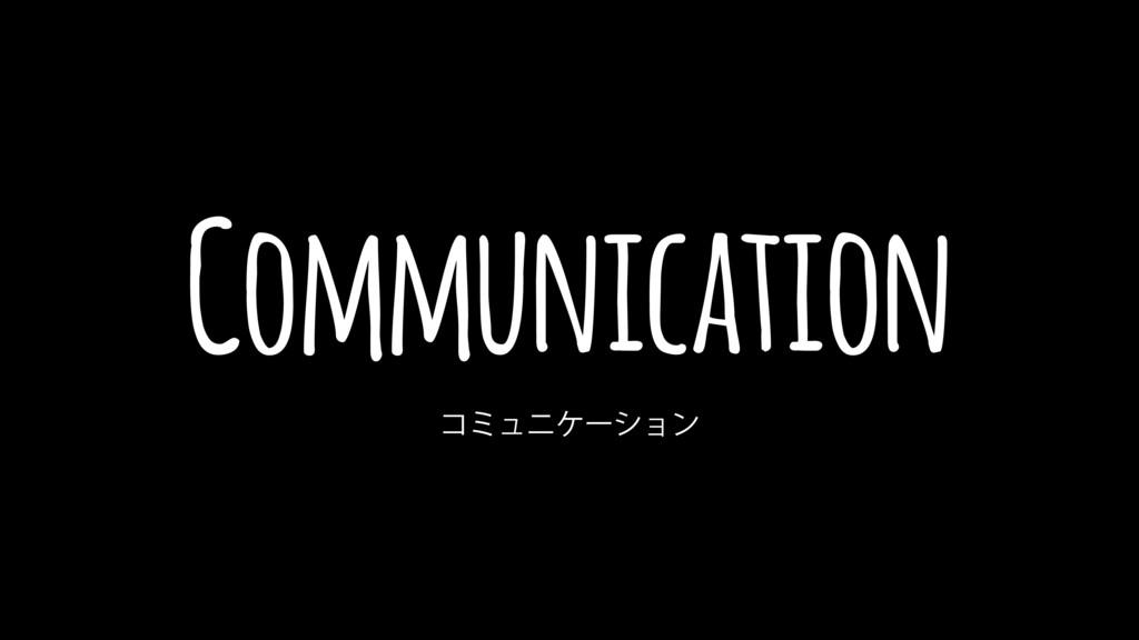 Communication ίϛϡχέʔγϣϯ