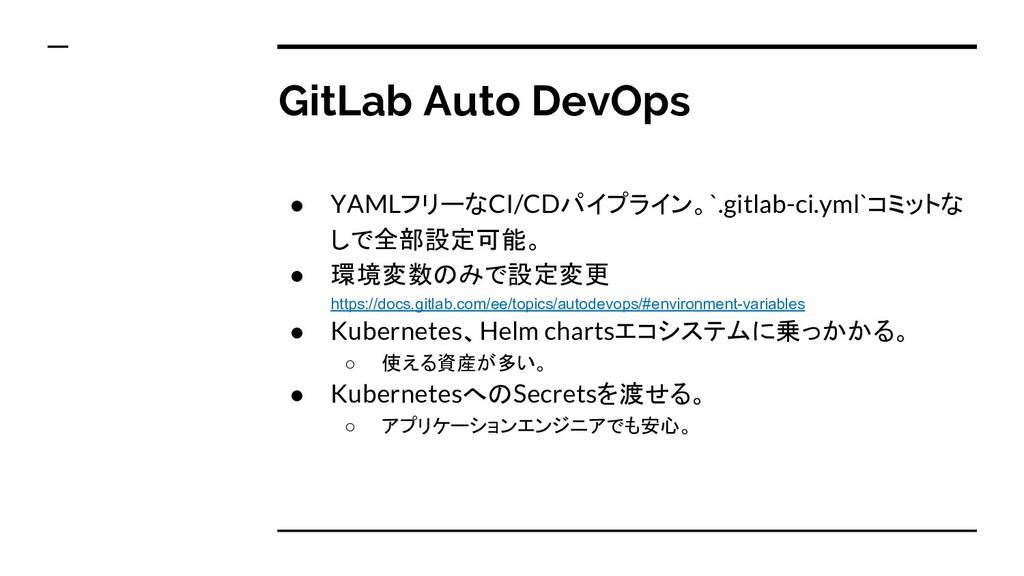 GitLab Auto DevOps ● YAMLフリーなCI/CDパイプライン。`.gitl...