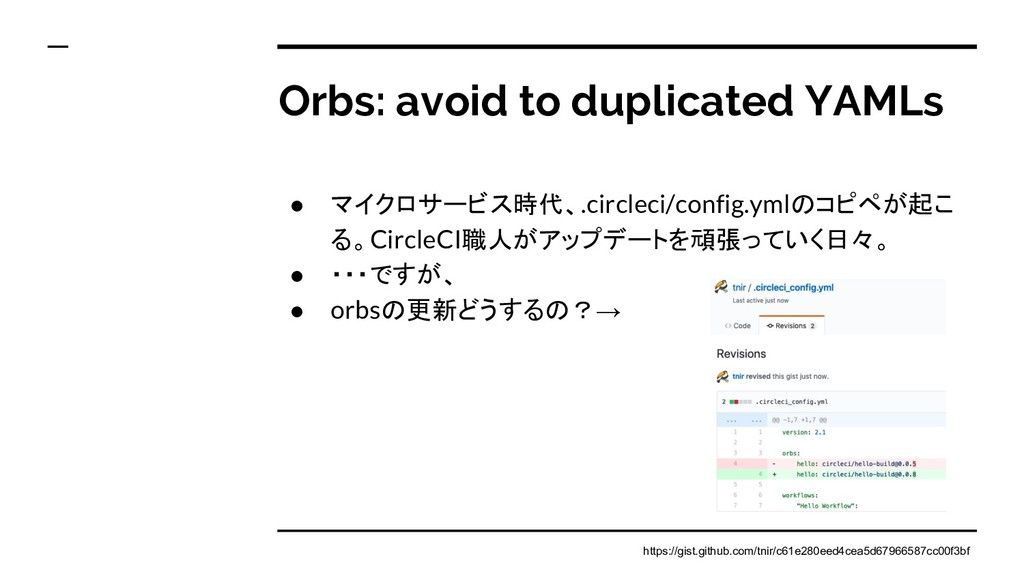 Orbs: avoid to duplicated YAMLs ● マイクロサービス時代、.c...