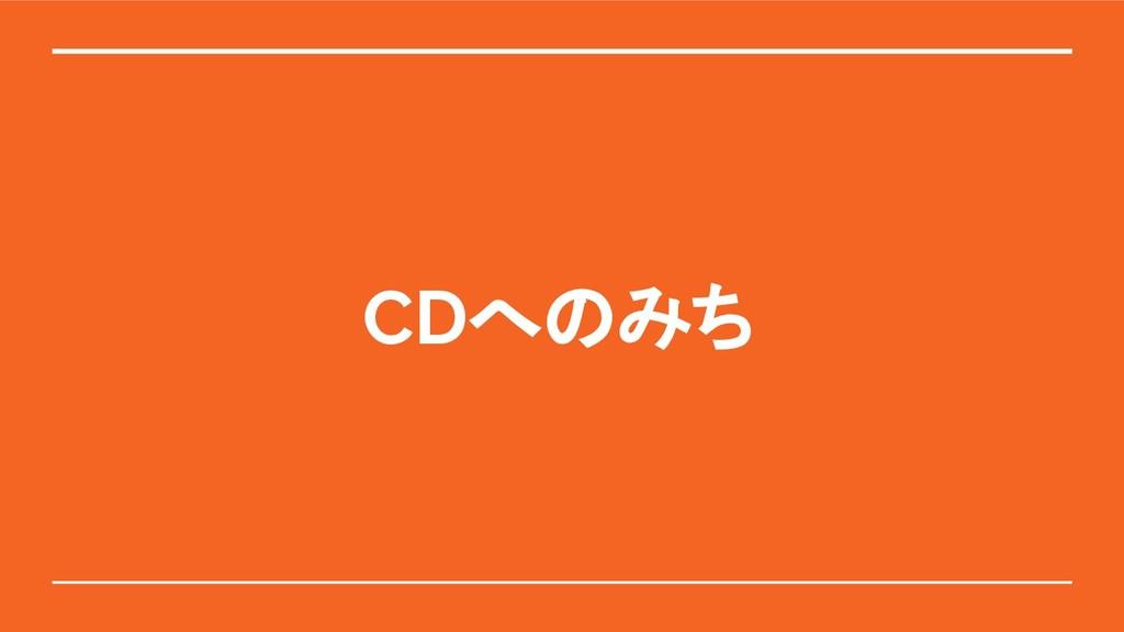 CDへのみち