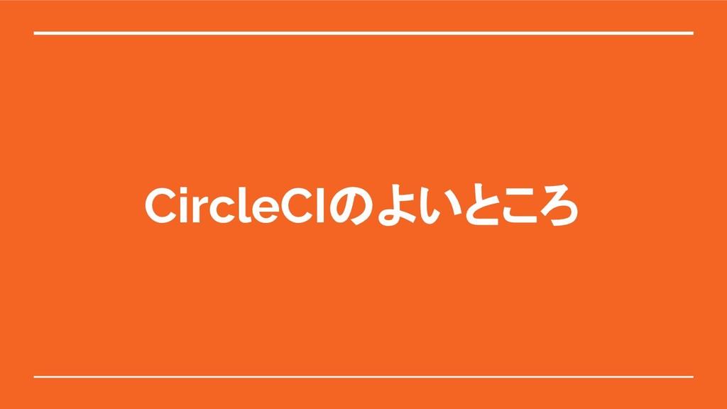 CircleCIのよいところ