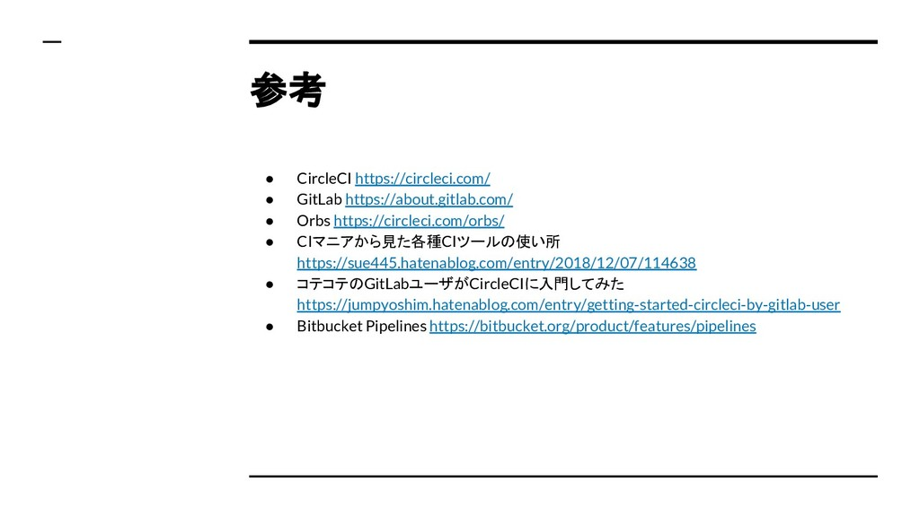 参考 ● CircleCI https://circleci.com/ ● GitLab ht...
