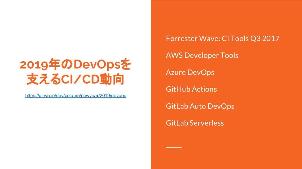 2019年のDevOpsを 支えるCI/CD動向 Forrester Wave: CI Too...