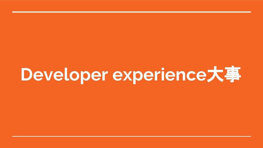 Developer experience大事