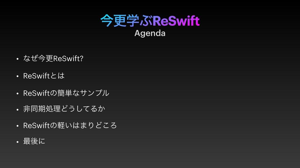 ࠓߋֶͿReSwift Agenda • ͳͥࠓߋReSwift? • ReSwiftͱ •...