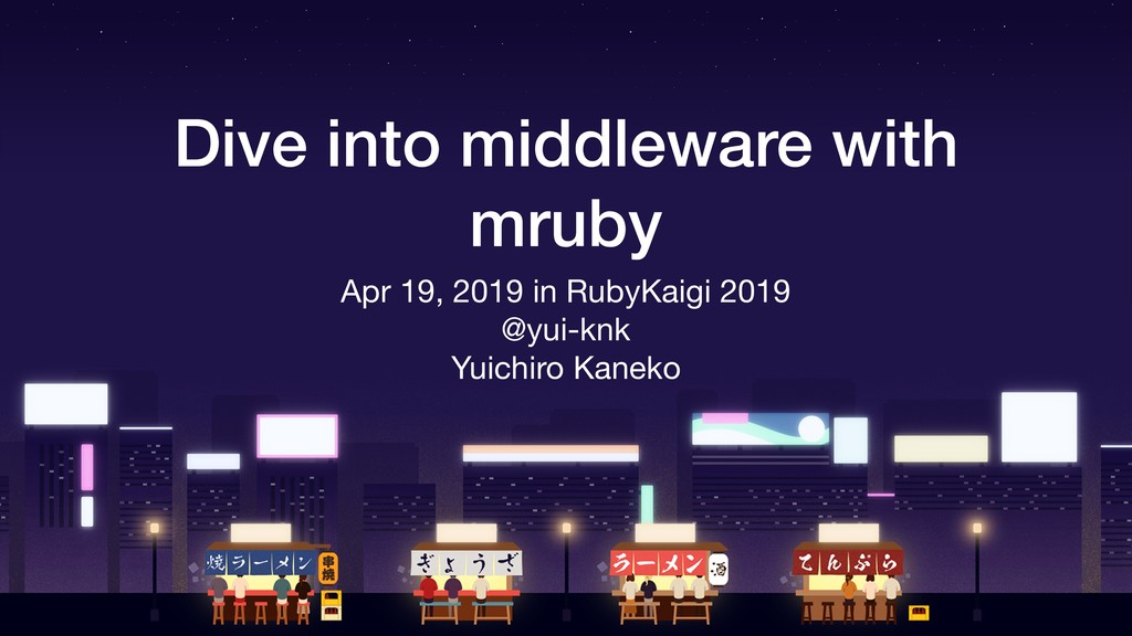 Dive into middleware with mruby Apr 19, 2019 in...