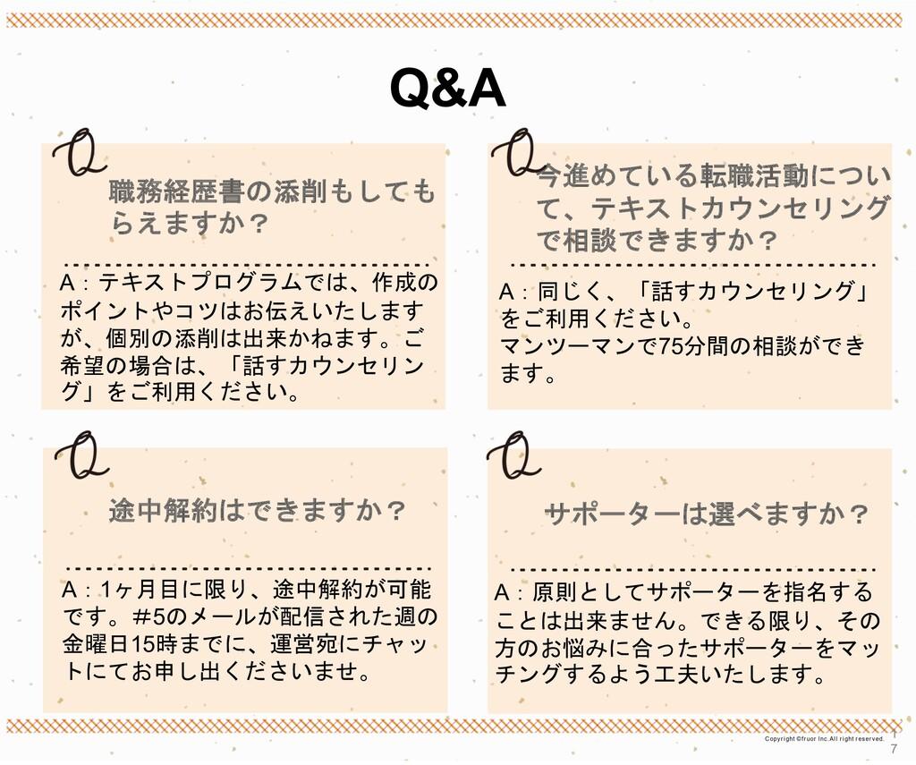 Q&A A:テキストプログラムでは、作成の ポイントやコツはお伝えいたします が、個別の添削は...
