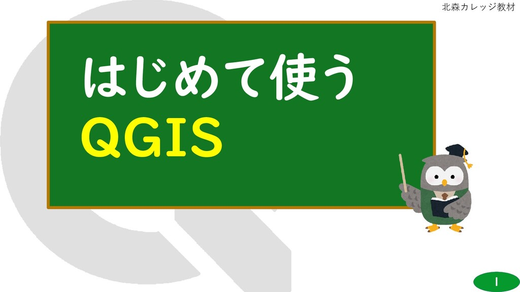 1 北森カレッジ教材 はじめて使う QGIS