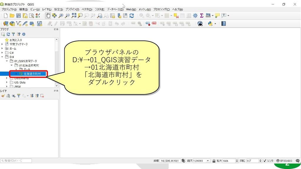 2 北森カレッジ教材 ブラウザパネルの D:\→01_QGIS演習データ →01北海道市町村 ...