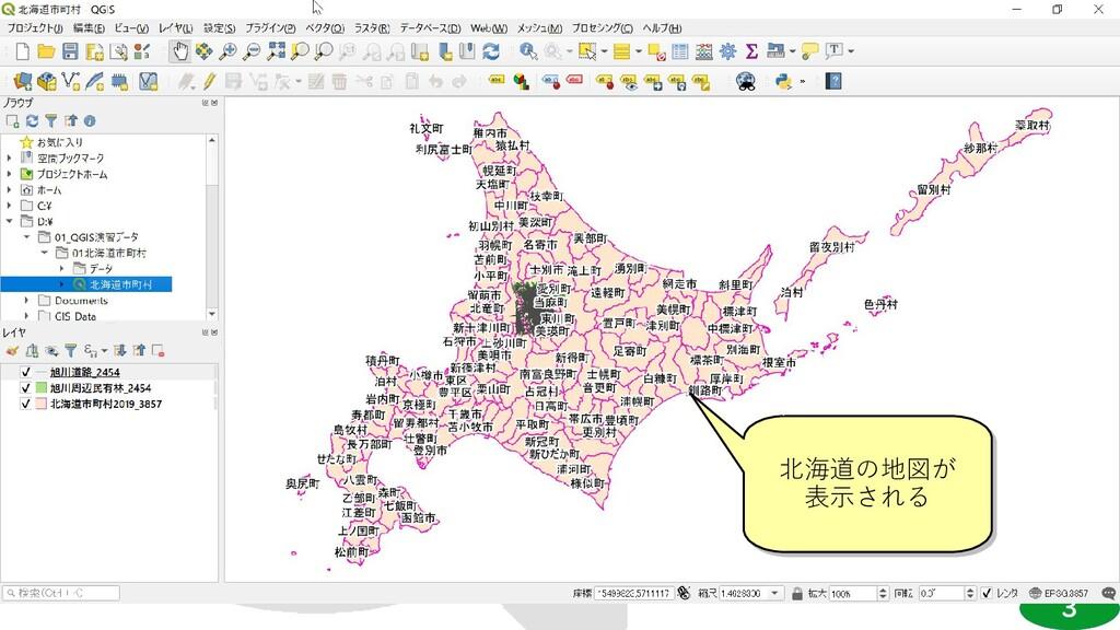3 北森カレッジ教材 北海道の地図が 表示される 北海道の地図が 表示される