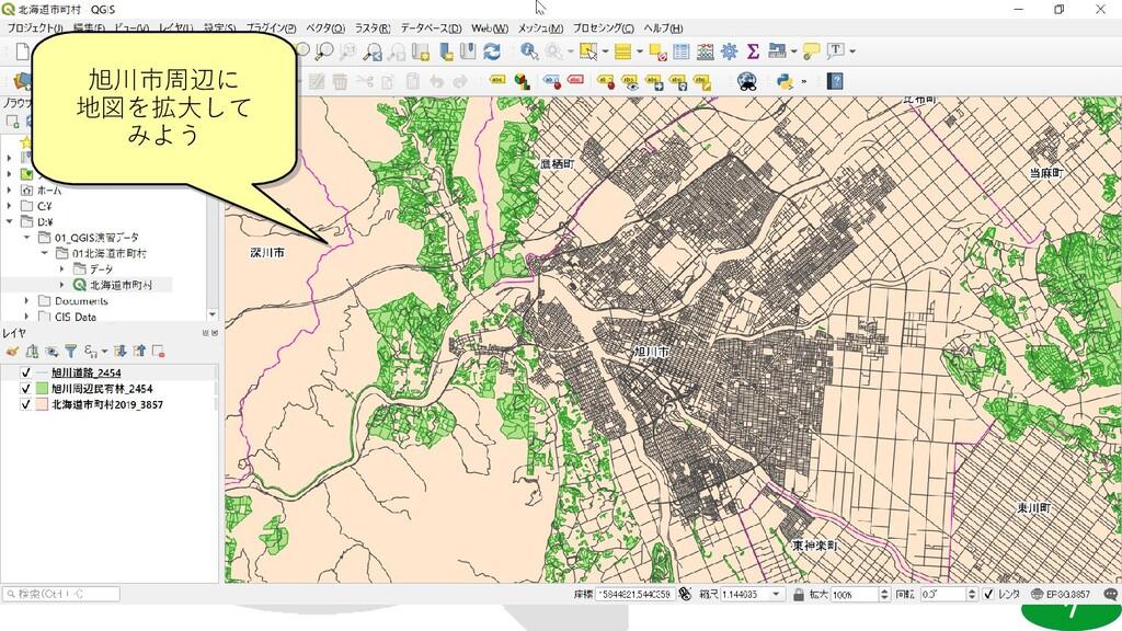 7 北森カレッジ教材 旭川市周辺に 地図を拡大して みよう 旭川市周辺に 地図を拡大して みよう