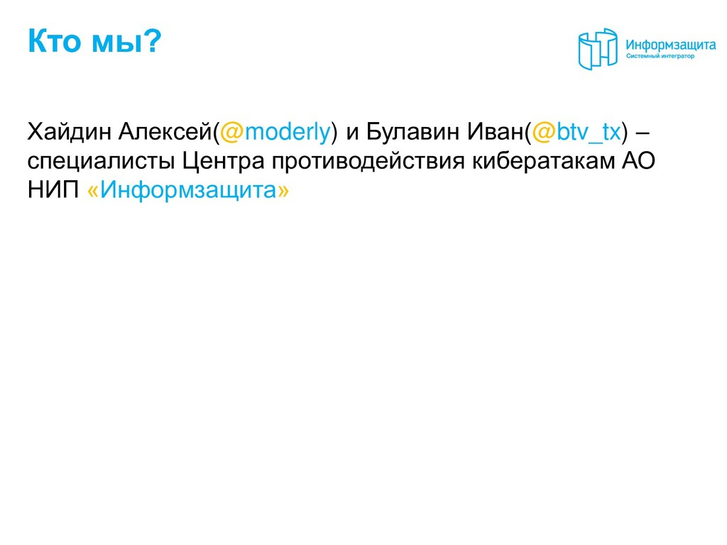 Кто мы? Хайдин Алексей(@moderly) и Булавин Иван...