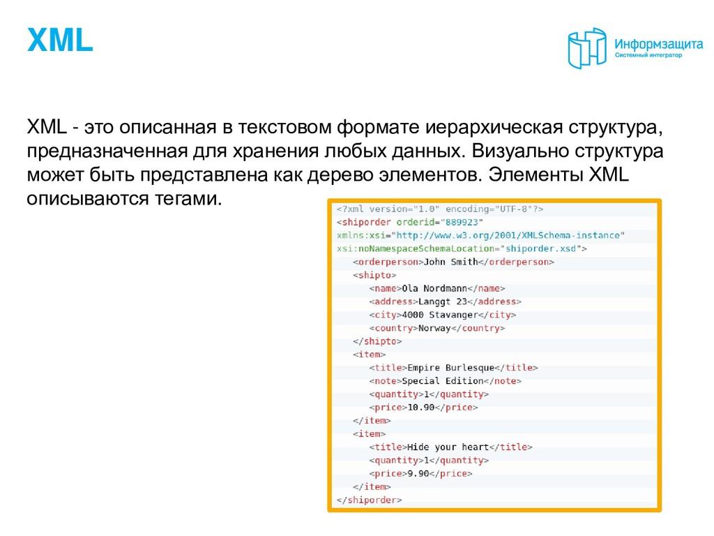 XML XML - это описанная в текстовом формате иер...