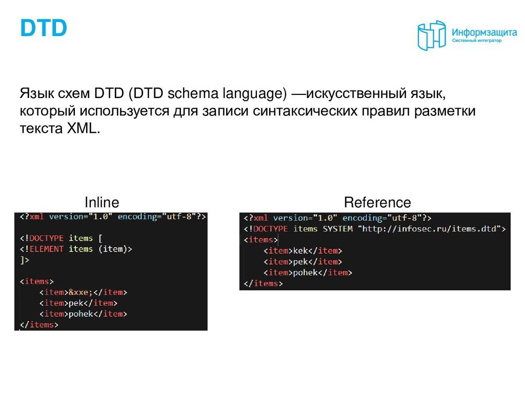DTD Язык схем DTD (DTD schema language) —искусс...