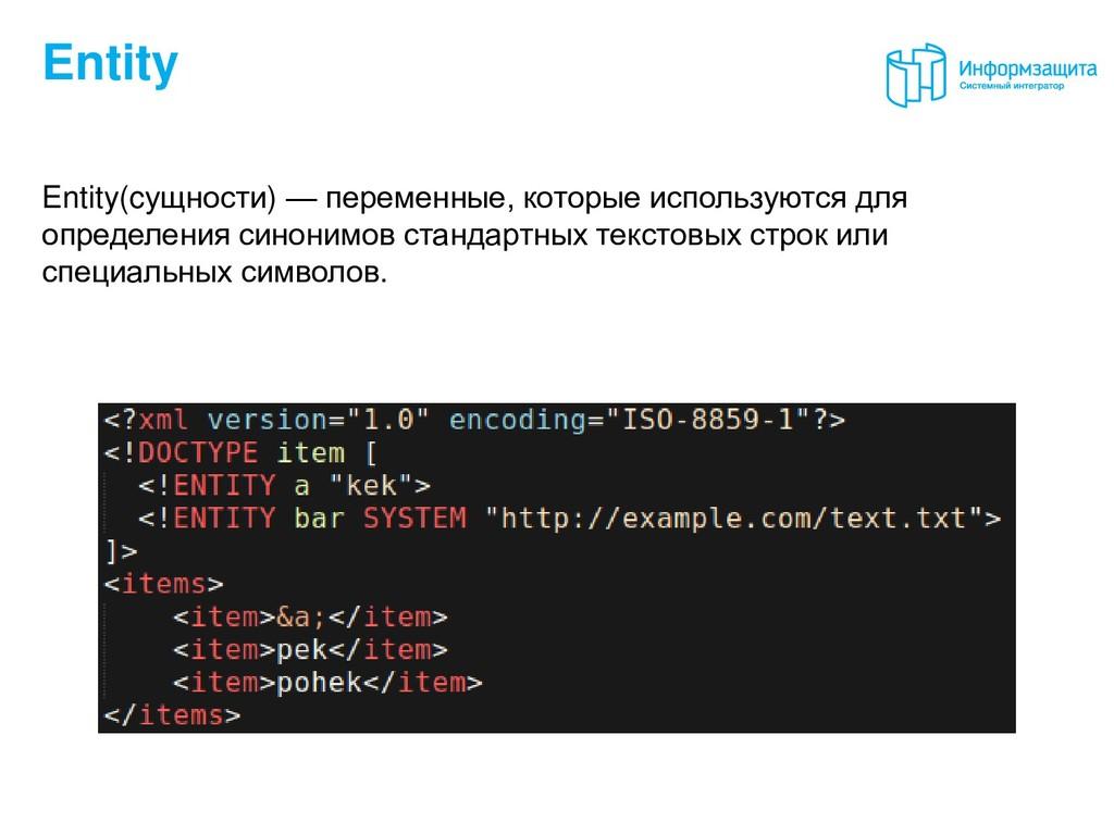 Entity Entity(cущности) — переменные, которые и...