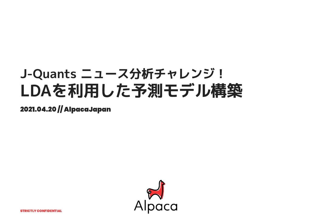 STRICTLY CONFIDENTIAL J-Quants ニュース分析チャレンジ! LDA...