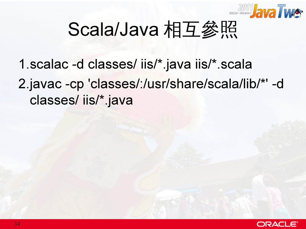 34 Scala/Java 相互參照 1.scalac -d classes/ iis/*.j...