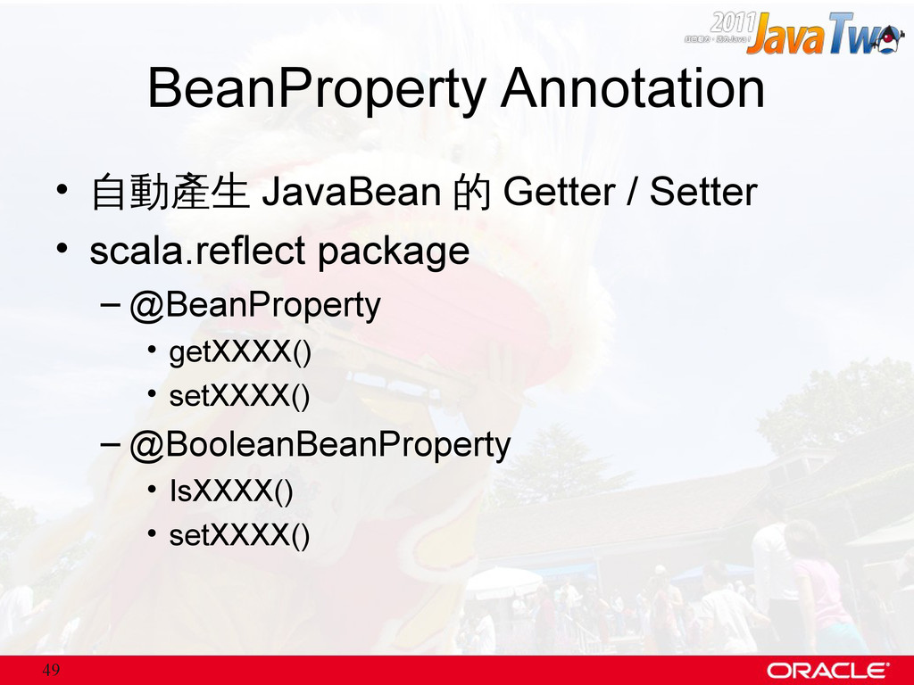 49 BeanProperty Annotation • 自動產生 JavaBean 的 Ge...