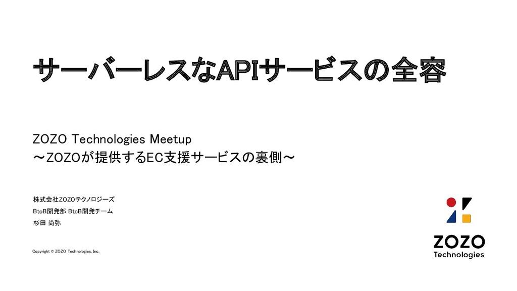 サーバーレスなAPIサービスの全容 ZOZO Technologies Meetup 〜Z...