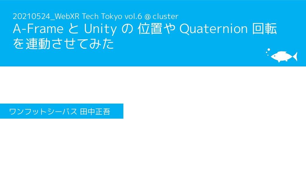 20210524_WebXR Tech Tokyo vol.6 @ cluster A-Fra...