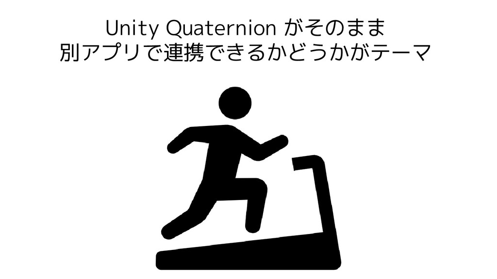 Unity Quaternion がそのまま 別アプリで連携できるかどうかがテーマ