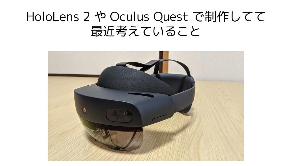 HoloLens 2 や Oculus Quest で制作してて 最近考えていること