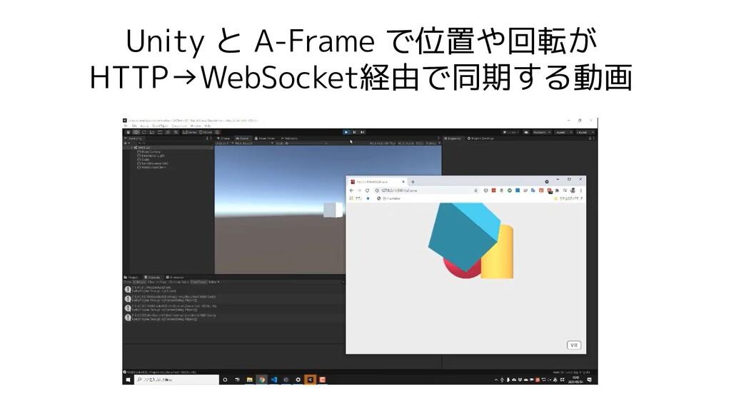 Unity と A-Frame で位置や回転が HTTP→WebSocket経由で同期する動画