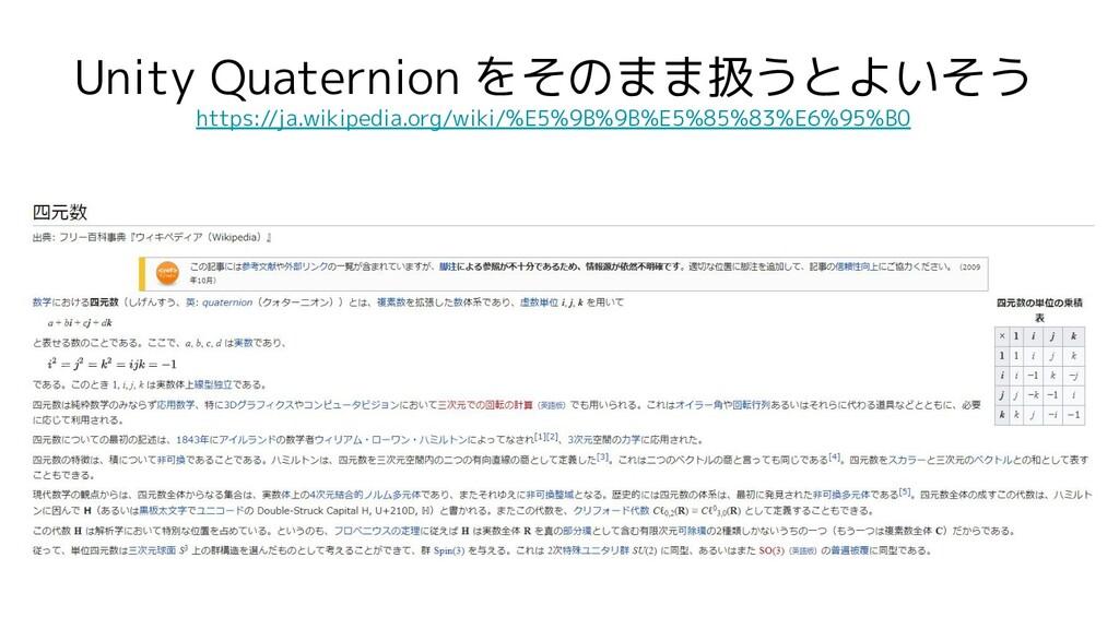 Unity Quaternion をそのまま扱うとよいそう https://ja.wikipe...