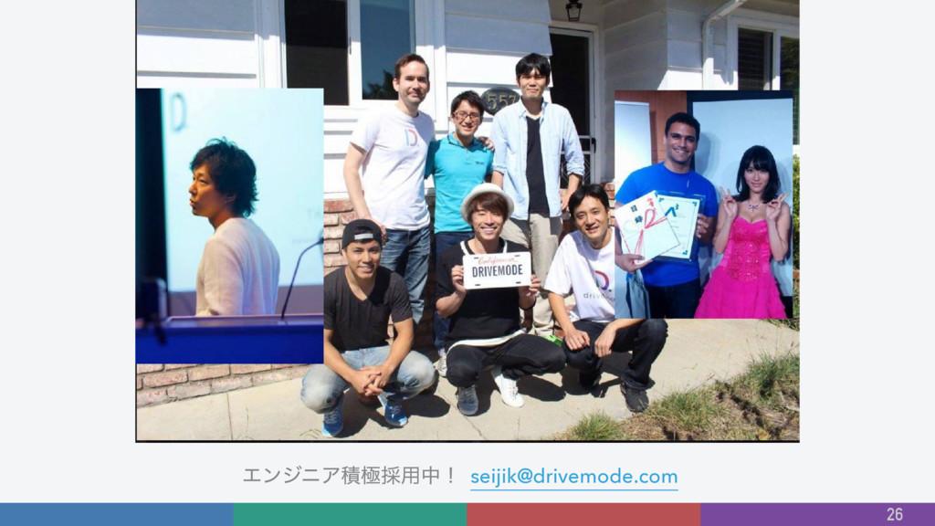 26 ΤϯδχΞੵۃ࠾༻தʂ seijik@drivemode.com