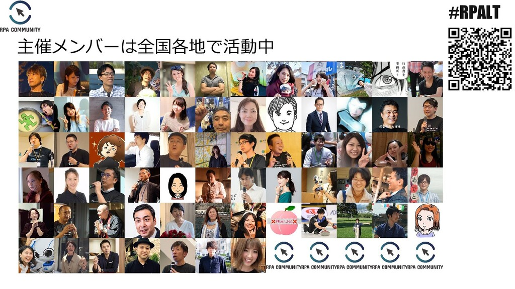 #RPALT 主催メンバーは全国各地で活動中