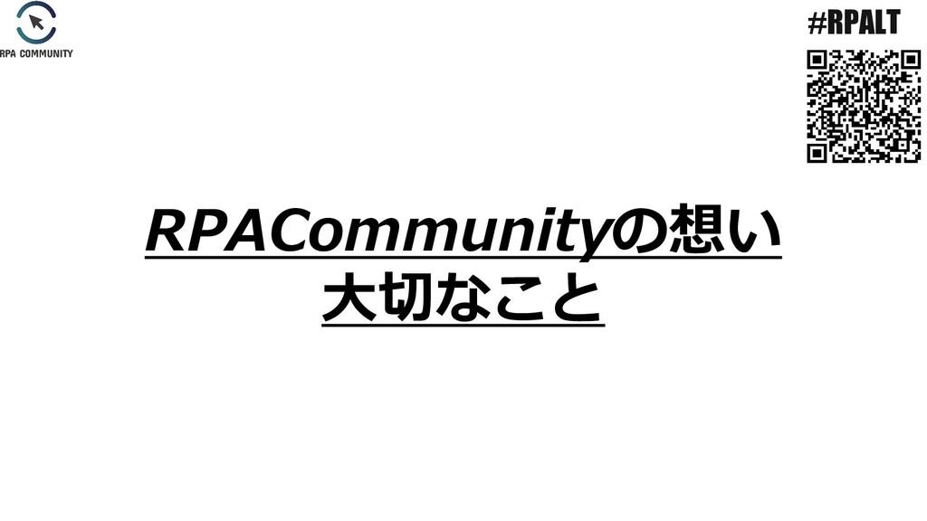 #RPALT RPACommunityの想い 大切なこと