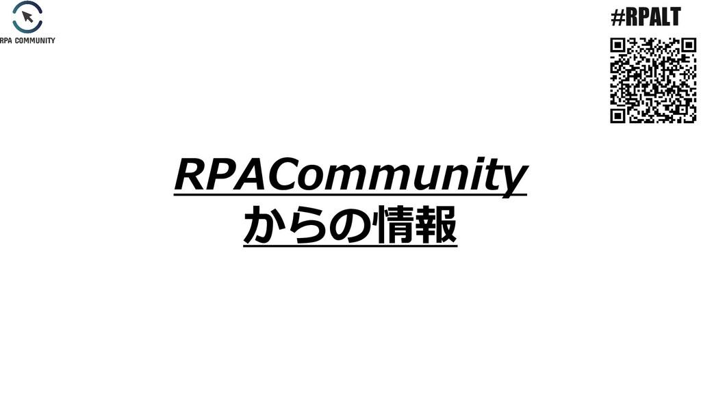 #RPALT RPACommunity からの情報