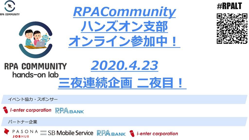 #RPALT RPACommunity ハンズオン支部 オンライン参加中! 2020.4.23...