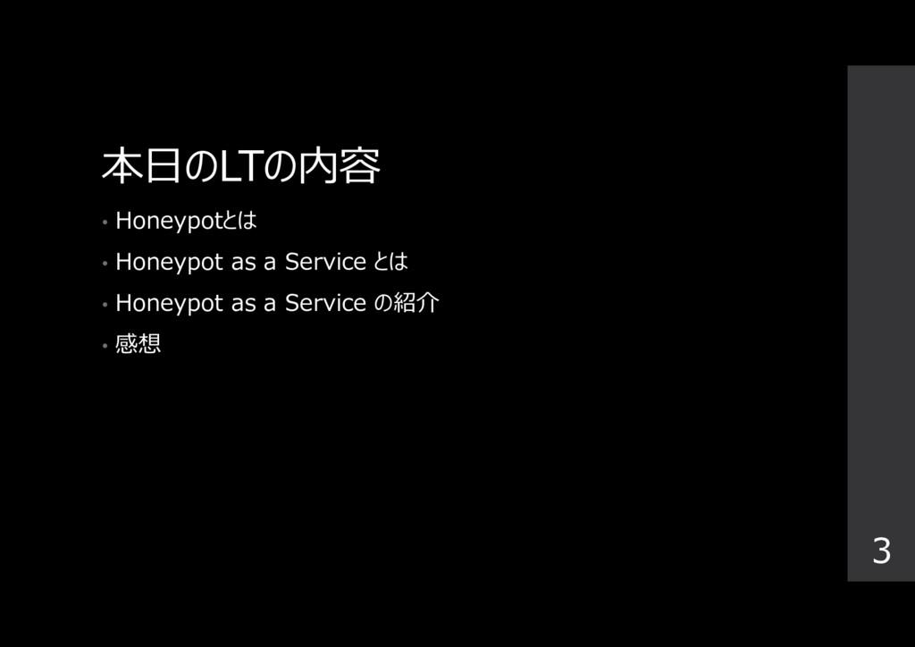 本日のLTの内容 • Honeypotとは • Honeypot as a Service と...