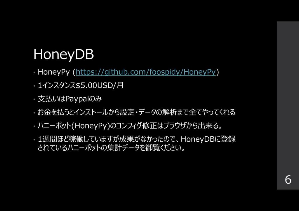 HoneyDB • HoneyPy (https://github.com/foospidy/...