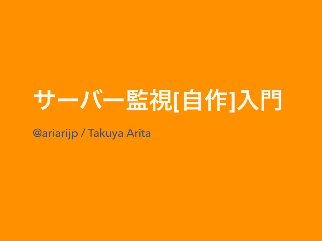 αʔόʔࢹ[ࣗ࡞]ೖ @ariarijp / Takuya Arita
