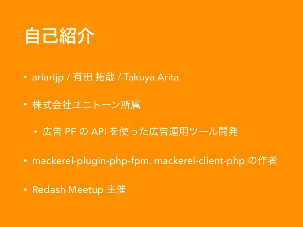 ࣗݾհ • ariarijp / ༗ా ࠸ / Takuya Arita • גࣜձࣾϢχ...