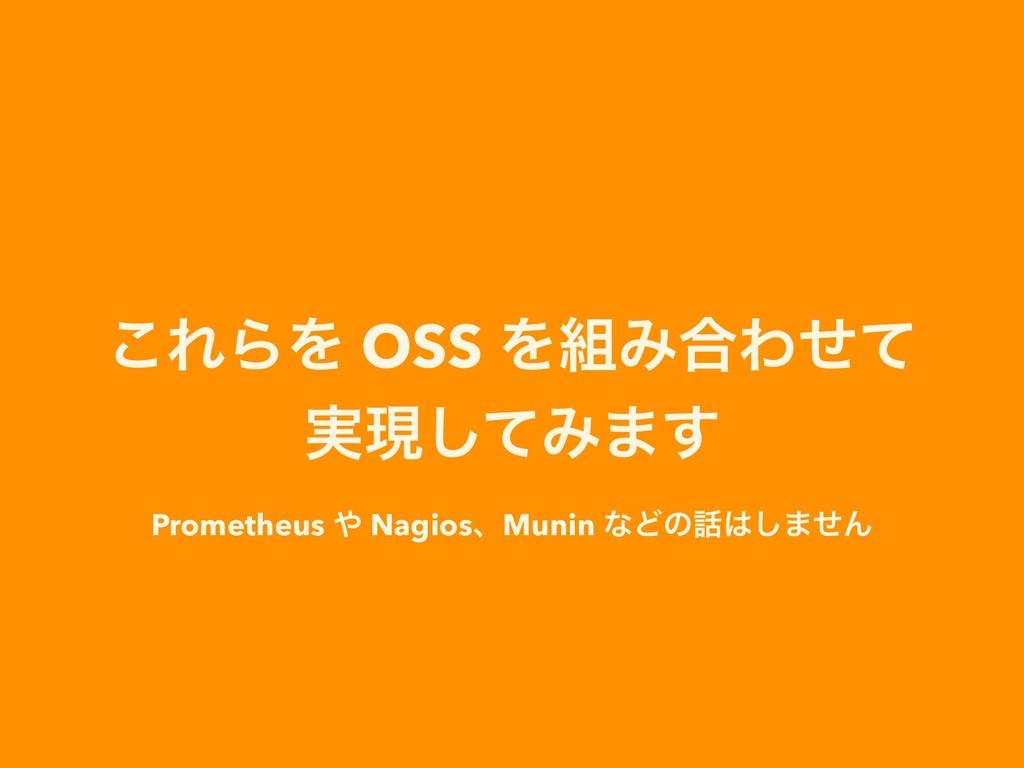 ͜ΕΒΛ OSS ΛΈ߹Θͤͯ ࣮ݱͯ͠Έ·͢ Prometheus  NagiosɺMu...
