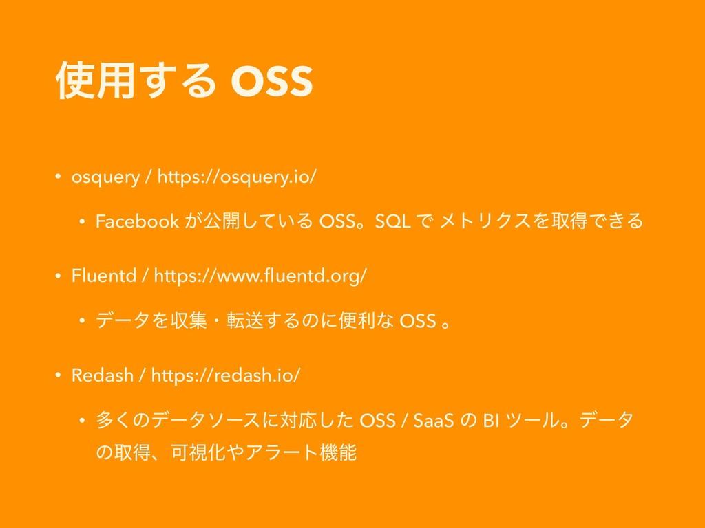 ༻͢Δ OSS • osquery / https://osquery.io/ • Face...