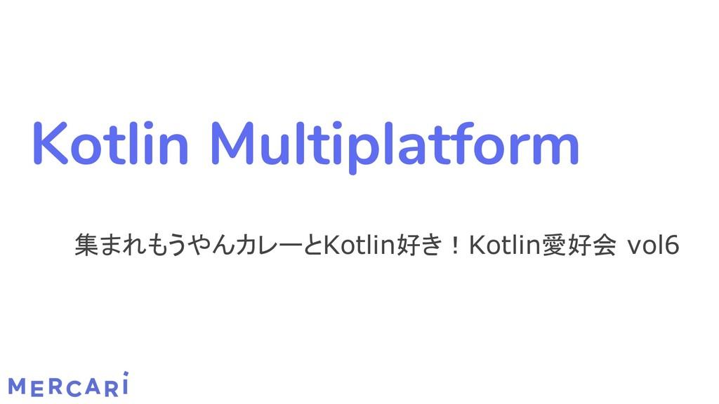 Kotlin Multiplatform 集まれもうやんカレーとKotlin好き!Kotlin...